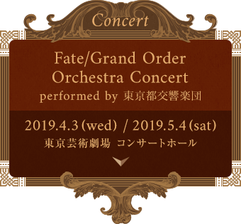 Fate/Grand Order Orchestra Concert performed by 東京都交響楽団 2019年4月3日(水) 東京芸術劇場 コンサートホール
